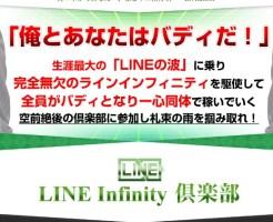lineic