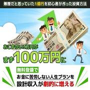 無理だと思っていた1億円を初心者が作った投資方法