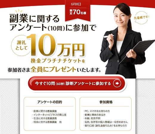 副業に関するアンケートに参加で10万円