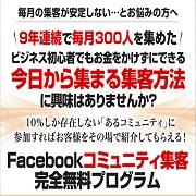 Facebookコミュニティ集客