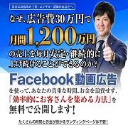 林流Facebook動画広告集客法