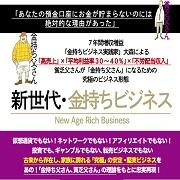 新世代・金持ちビジネス