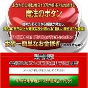 毎日13万円が振り込まれ続ける魔法のボタン
