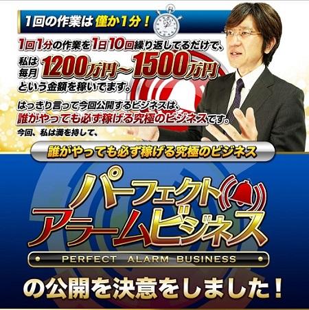 初月から50万円受け取れる無料モニター