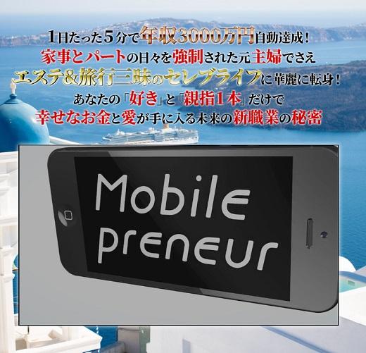 モバイルプレナー養成講座