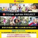 ビットコインジャパンプロジェクト 藤田真一 これで人生を変えるのは難しい