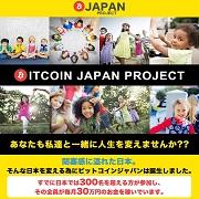 ビットコインジャパンプロジェクト