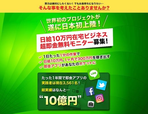 日給10万円在宅ビジネス