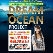 DreamOceanプロジェクト