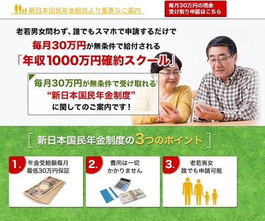 年収1000万円確約スクール