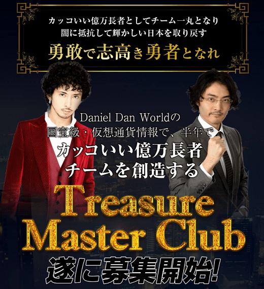 Treasure Master Club