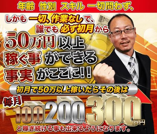 毎月50万円受け取り企画