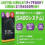 SABOシステム