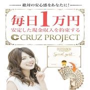 クルスプロジェクト