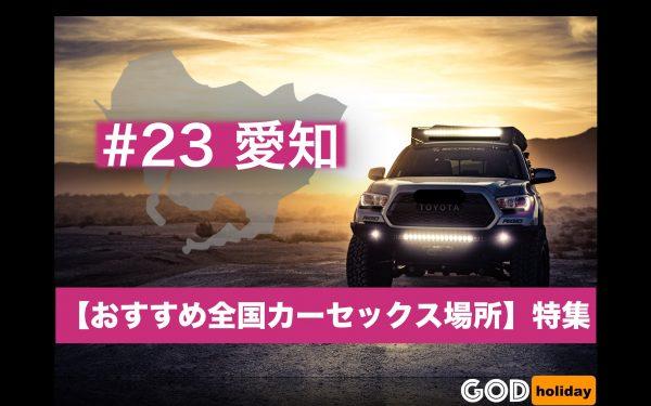 愛知県 カーセックス トヨタ