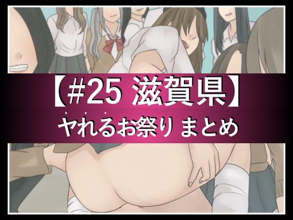滋賀県 お祭り セックス