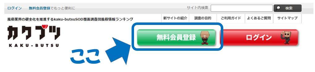 カクブツ(kaku-butsu)無料会員登録方法