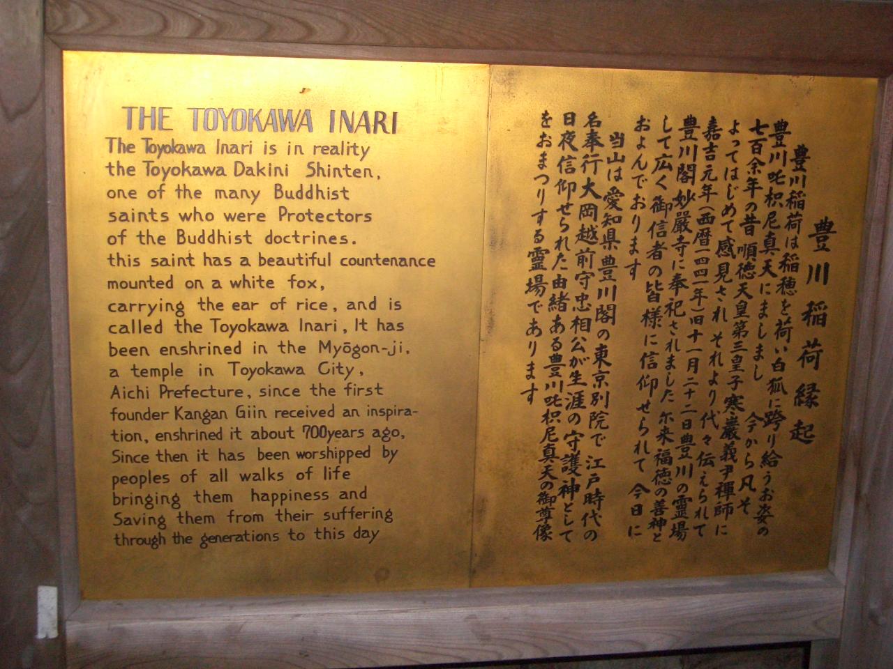 Temple Sign at Myogonji in Tokyo.