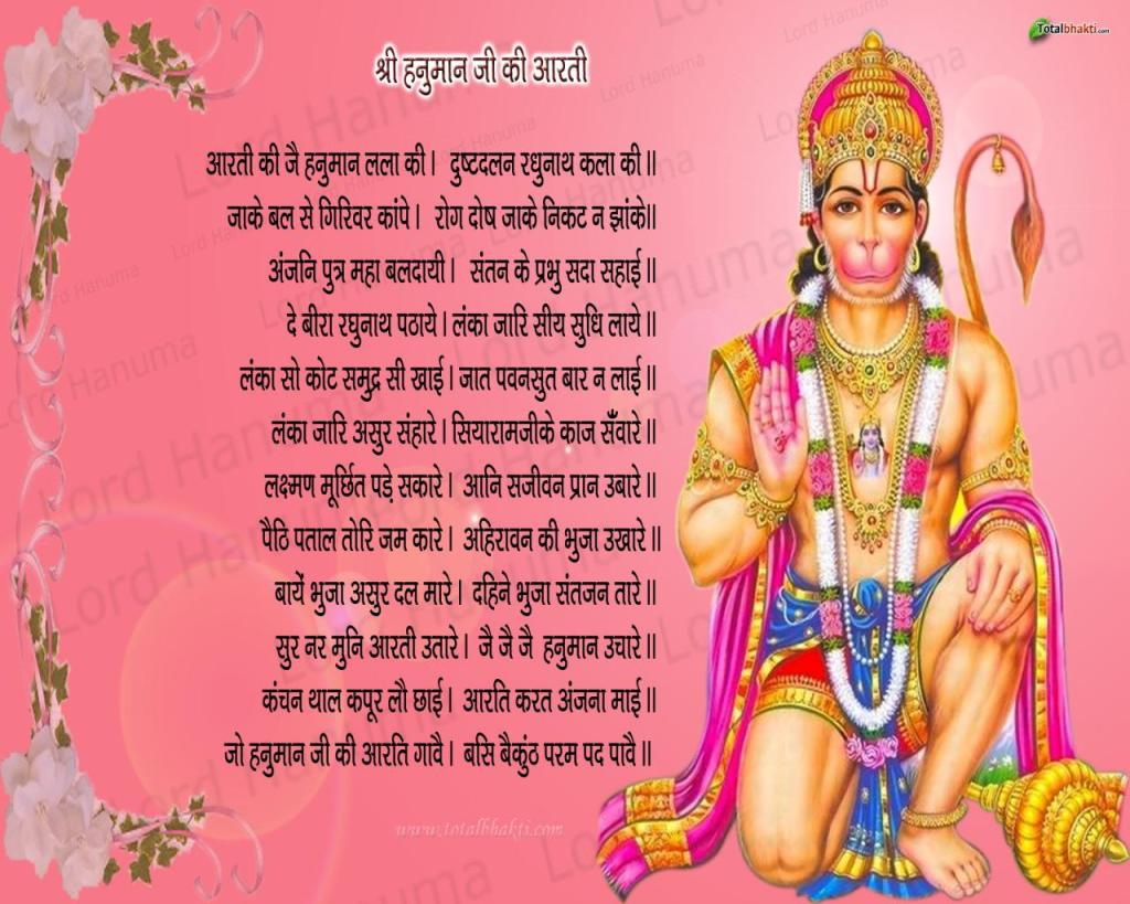 Lord Hanuman Images & HD Bajrang Bali Hanuman Photos Download [#25]