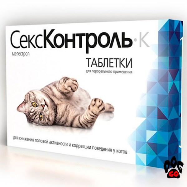 Таблетки для котов Антисекс Секс Контроль К 10 таб.
