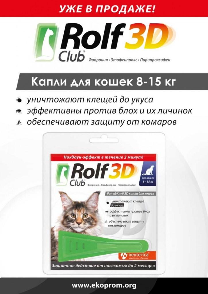 Rolf Club 3D (Рольф Клуб) 3Д - тройная защита о эктопаразитов