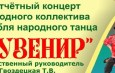 Отчетный концерт народного коллектива ансамбля народного танца «Сувенир»