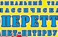 Классическая оперетта «Веселая вдова» г. Санкт-Петербург