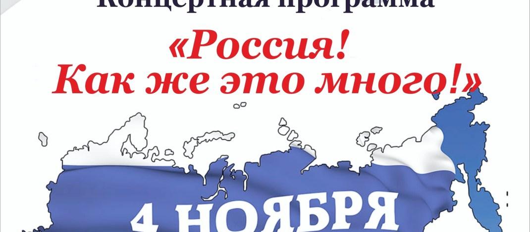 Концертная программа «Россия! Как же это много!»