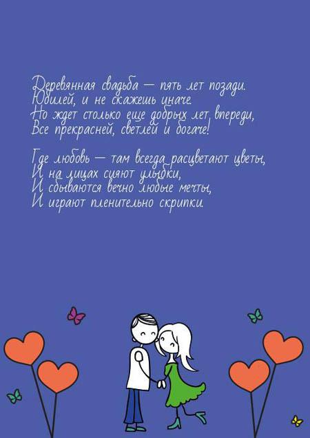 Красивые открытки и картинки на 5 лет Деревянной свадьбы ...