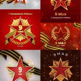 With the holiday of Victory Day of Russia gradient illustration Free Download