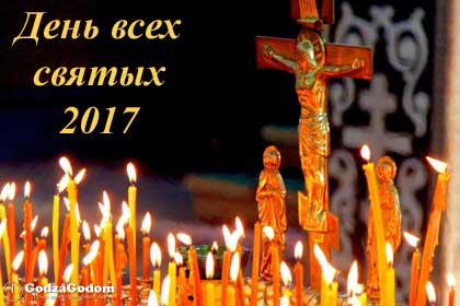 День всех святых 2017: какого числа, дата праздника