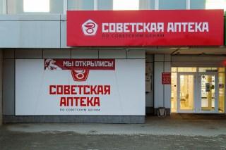 Sowjetische Apotheke mit sowjetischen Preisen in Wladiwostok