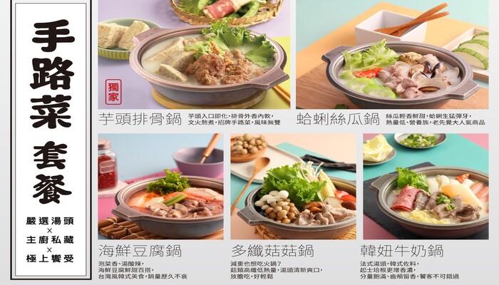 老先覺台北西湖店|台北火鍋|頂級鍋品平價消費