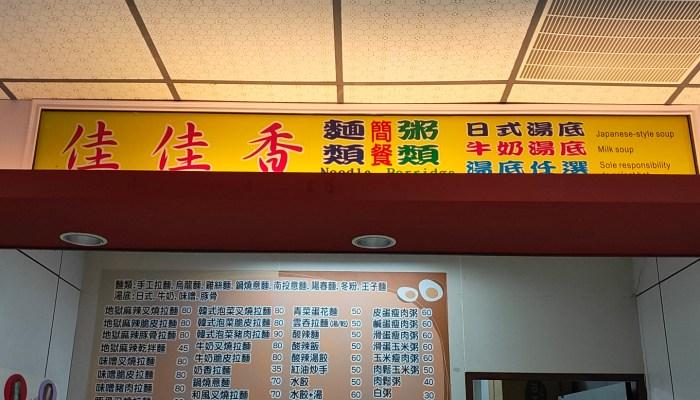 佳佳香麵食館|台中午餐|亞洲大學美食餐廳