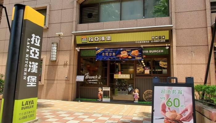拉亞漢堡竹北遠百勝利店|新竹早餐店|展開美好的一天