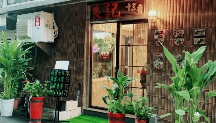 良記十三香|台北餐廳|台北台式囍宴料理