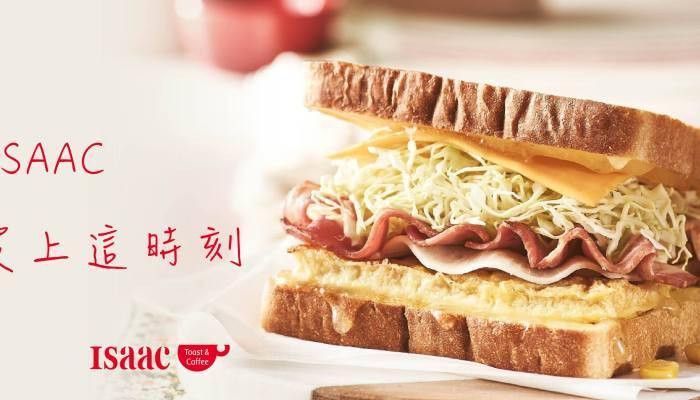 Isaac Toast & Coffee 善化中山店|台南早午餐店|韓國人氣第一吐司
