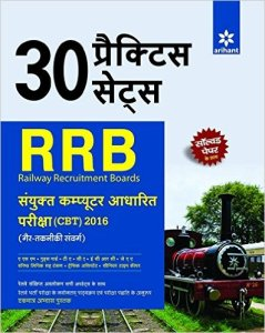 30 Practice Sets Railway Recruitment Boards RRB