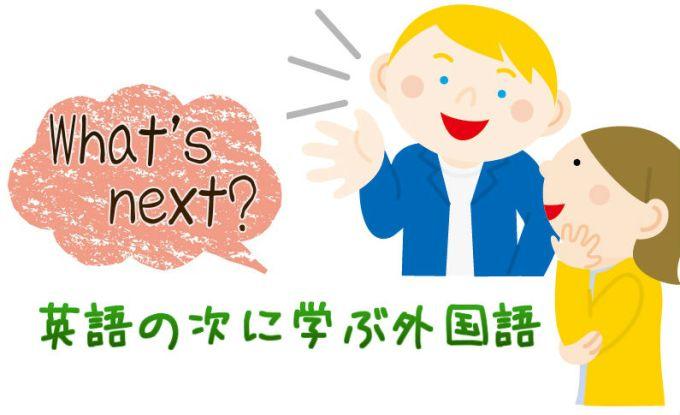 英語の次に学ぶ外国語