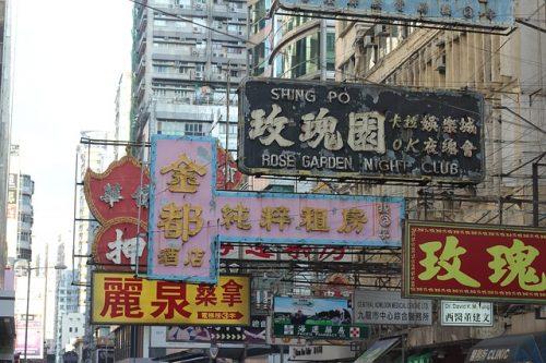 香港の広東語と中国本土広東省の広東語は何が違う?