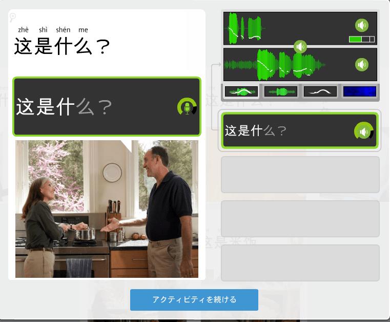 ロゼッタストーン中国語、発音を波形で確認できる