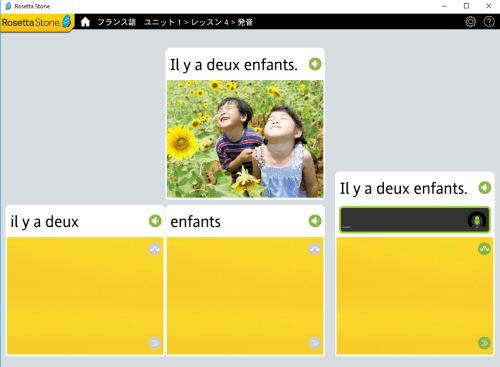 フランス語発音2リエゾンのトレーニング