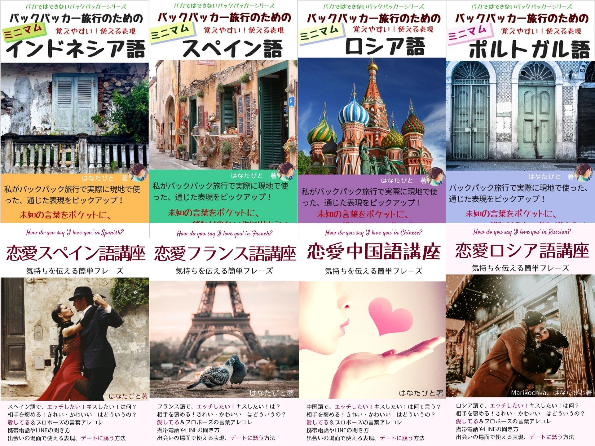 語学マニア外国語書籍
