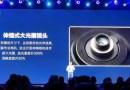 Xiaomi : gli smartphone del futuro avranno una fotocamera retrattile