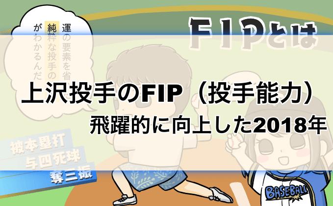 【日ハム】上沢投手の2018年FIP(投手能力)はパ・リーグ2位。向上する与四死球率