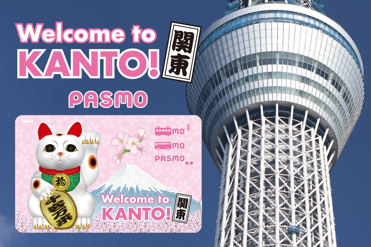 成田・羽田機場使用者必看!遊日旅行者專用的PASMO卡上市啦~~!(WELCOME KANTO PASMO)