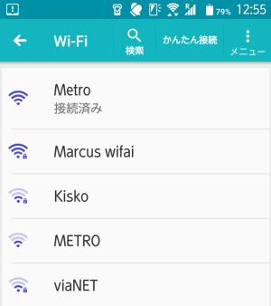 鉄道の公衆Wifi