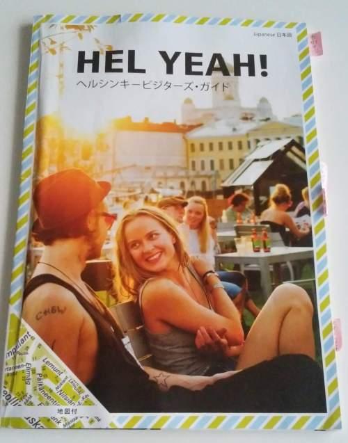 おすすめのヘルシンキ観光ガイド「HEL YEAH!」