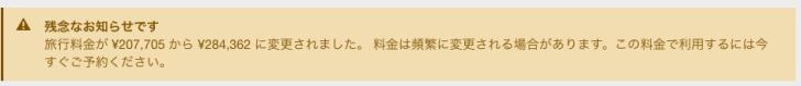 料金変更が表示され、当初の金額よりも8万円以上値上がりしている