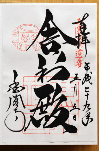 Kinkaku-ji Goshuin